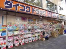 ディナスカーラ新宿 駅周辺