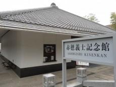 高輪中台マンション 泉岳寺