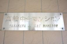 高輪中台マンション 館銘板