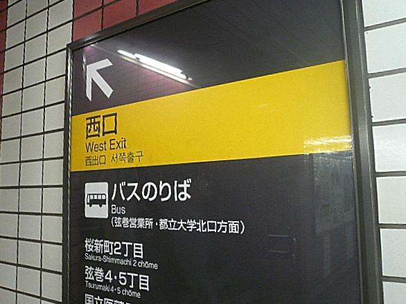 弦巻リハイム 桜新町駅