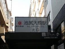 マンション駒場 池尻大橋駅