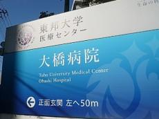 マンション駒場 東邦大学医療センター大橋病院