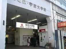 学芸大学駅 西口