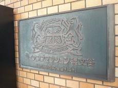 ライオンズマンション碑文谷 館銘板