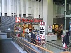 学芸大学駅前 スーパー