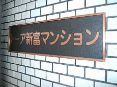 トーア新富マンション 館銘板