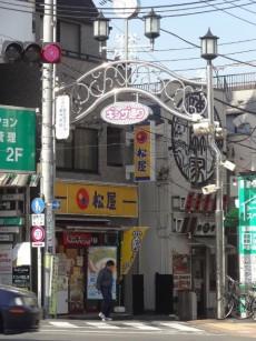東中野ハイム 東中野駅周辺