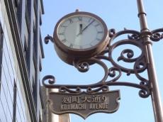 クレール麹町 半蔵門駅周辺