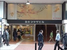 三田富洋ハイツ 田町駅周辺