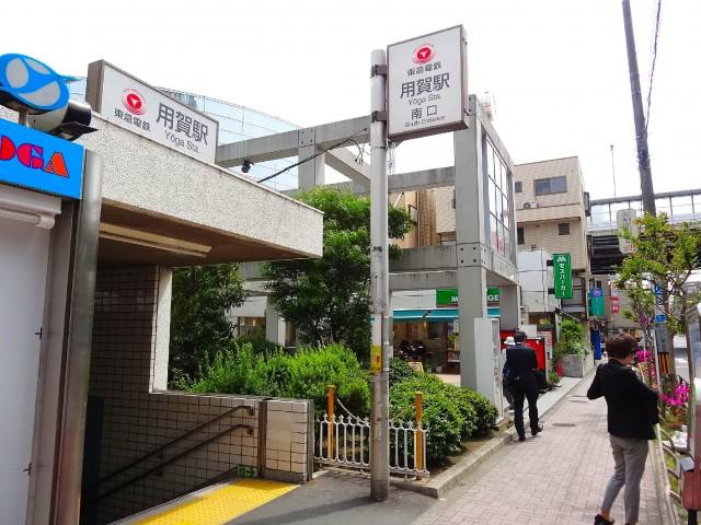 日商岩井第2玉川台マンション 用賀駅