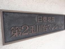 日商岩井第2玉川台マンション 館銘板
