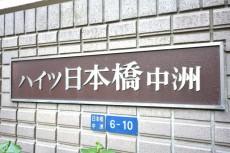 ハイツ日本橋中洲 館銘板