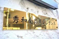 秀和南品川レジデンス 金色の館銘板