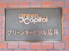 グリーンキャピタル広尾 館銘板