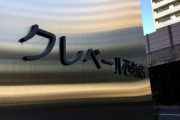 クレベール西新宿フォレストマンション 館名表記