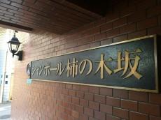 シャンボール柿の木坂 館名板