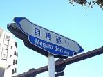 ライオンズマンション柿の木坂 目黒通り