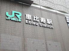 グリーンキャピタル広尾 恵比寿駅