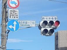柿の木坂スカイマンション 柿の木坂一丁目信号
