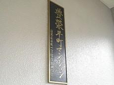 豊栄平町マンション 館銘板