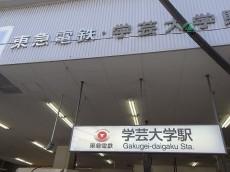 日生野沢マンション 学芸大学駅