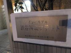 インペリアル渋谷神泉 館銘板