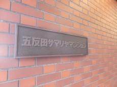 五反田サマリアマンション 外観