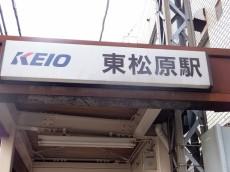 コスモヒルズ東松原周辺①