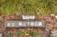 日商岩井南烏山マンション 周辺