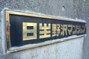 日生野沢マンション 館銘板