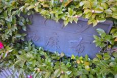 メイゾン西麻布 館銘板