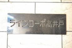 ラインコーポ高井戸 館銘板