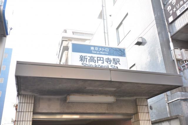 グランドメゾン高円寺南 周辺
