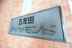 五反田ダイヤモンドマンション 館銘板