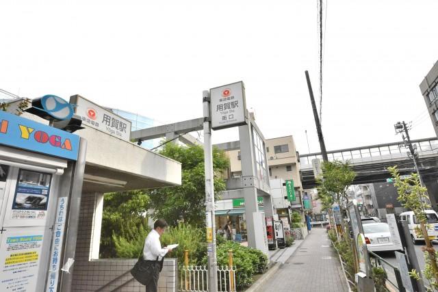 パークハイム用賀中町 駅