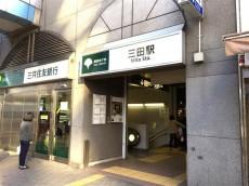 クレール三田 三田駅