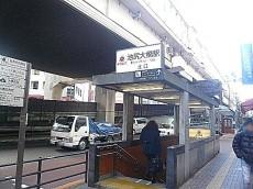 藤和青葉台コープ 池尻大橋駅