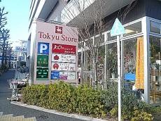 柿の木坂パレス 東急ストア