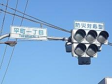 平町一丁目 信号