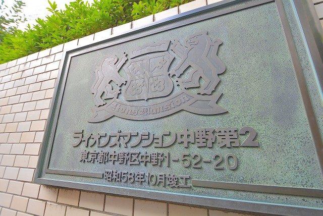 ライオンズマンション中野第 エントランス