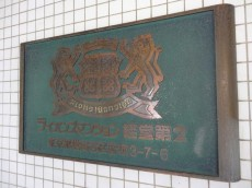 ライオンズマンション経堂第2 館銘板