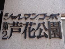 シャルマンコーポ第2芦花公園 館名表示