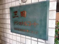 三田ナショナルコート 館銘板