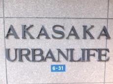 赤坂アーバンライフ 館名オブジェ