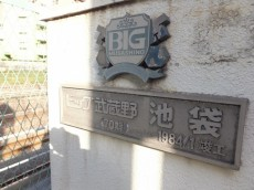 ビッグ武蔵野池袋 館銘板