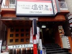 ライオンズシティ渋谷本町 周辺
