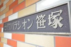 セイワパラシオン笹塚 館銘板