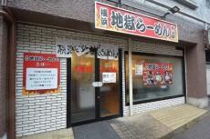 セイワパラシオン笹塚 1Fラーメン屋
