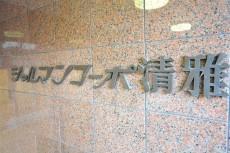 シャルマンコーポ清雅 館銘板