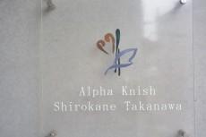 アルファニッシュ白金高輪 館銘板